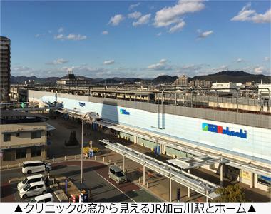 JR加古川駅とそのホーム