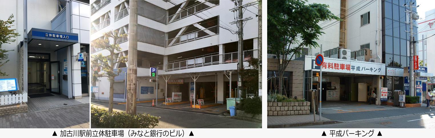 契約駐車場。左側が加古川駅前立体駐車場、右側が平成パーキングの外観です。